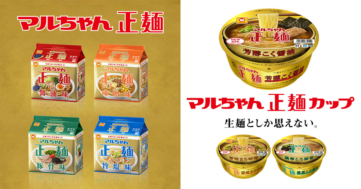 マルちゃん正麺 マルちゃん正麺 カップ